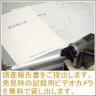 s_report_camera.jpg